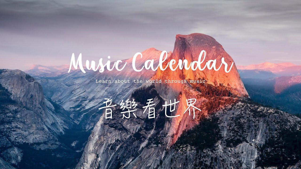 Music Calendar   歷史事件   06月01日   Learn the world through music   音樂看世界   Music Theatre - YouTube