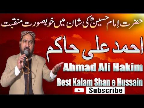 Manqabat Imam Hussain - Ahmad Ali Hakim Best Kalam Shan e Hussain