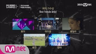 [2015 MAMA] Best Artist Nominees 151202 EP.1