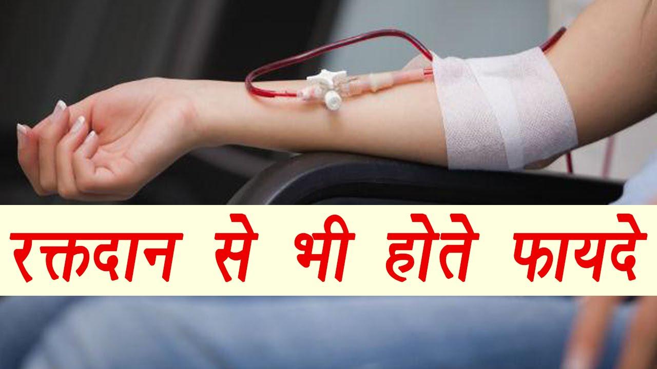 रक्तदान करने से मिलते हैं बहुत सारे फायदे, कभी नहीं होती ये चार बीमारी