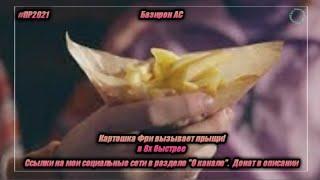 Базирон АС Картошка Фри вызывает прыщи в 8х быстрее PRO Рекламу