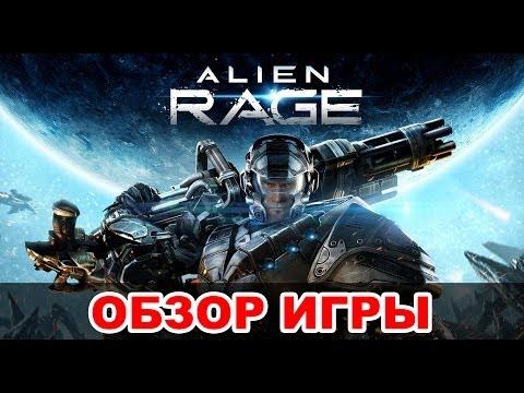 Обзор Alien Rage: С опозданием на десятилетие