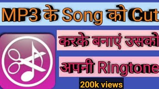 How to make ringtone by cutting  favourite MP3 song, screenshot 5