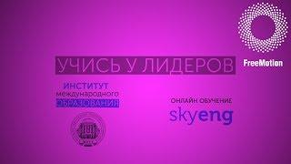 Skyeng. Презентация компании