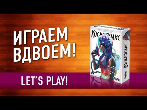 Настольная игра на БЛЕФ «КОСМОПОЛИС»: ИГРАЕМ! //
