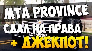 MTA - СДАЛ НА ПРАВА + ДЕНЕЖНЫЙ ДЖЕКПОТ!!!
