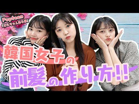 【前髪】Popteen的、韓国女子の前髪の作り方!【Popteen】