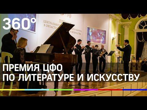 В Москве отметили лучших представителей культуры ЦФО России.Лауреаты получили денежные премии
