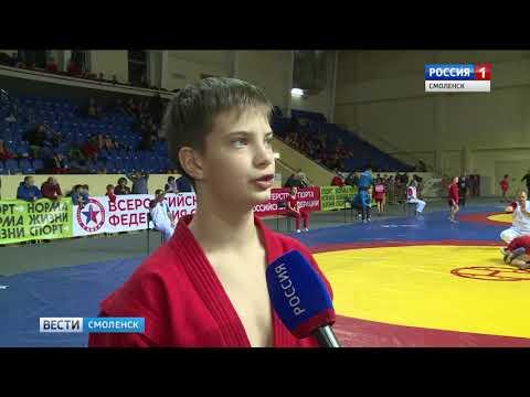 В Смоленске организовали турнир для маленьких самбистов