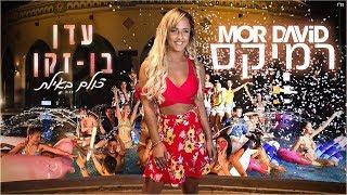 🏖️ עדן בן זקן - כולם באילת - מור דוד רמיקס - Mor David Remix