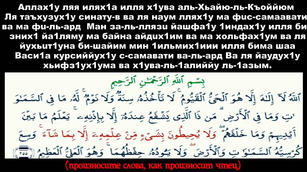 Pravilnoe Chtenie Ayat Al Kursi Video Urok Hd Youtube