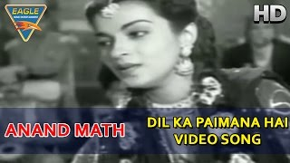 Anand Math Movie || Dil Ka Paimana Hai Video Song || Prithviraj Kapoor || Eagle Hindi Movies
