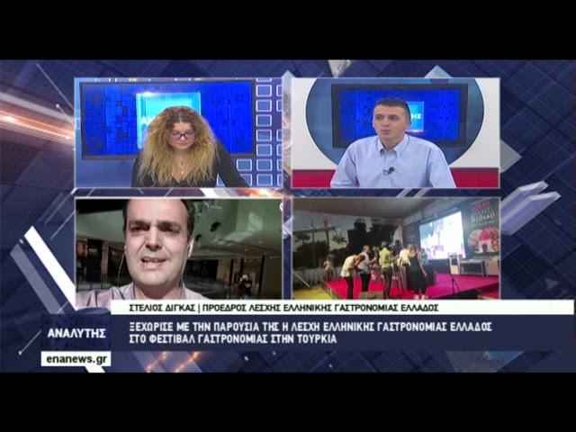 ΑΝΑΛΥΤΗΣ    Η Λέσχη Ελληνικής Γαστρονομίας Ελλάδος ξεχώρισε στο Φεστιβάλ Γαστρονομίας στα Άδανα