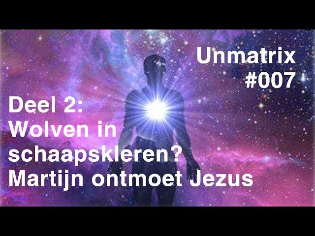 Unmatrix #007 | Potentiële wolven in schaapskleren? deel 2 | Martijn van Staveren ontmoet Jezus