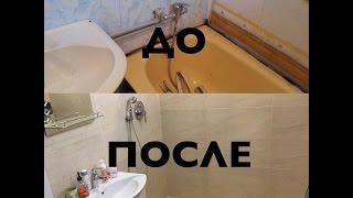 Переделка ванной комнаты под душевую