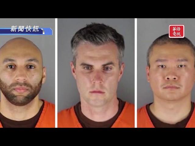 新聞快訊 06/05/20 佛洛伊德涉案3警最高可關50年/司法部長:極端分子煽動暴力