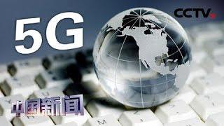 [中国新闻] 中国5G网络建设正全面铺开 5G改变生活并深刻推动行业变革 | CCTV中文国际