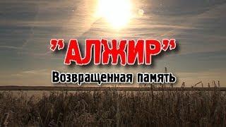 Видеофильм «АЛЖИР». Возращенная память»