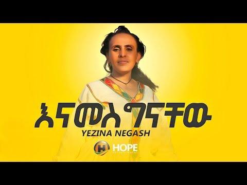 Yezina Negash - Enamesginachew - New Ethiopian Music 2019