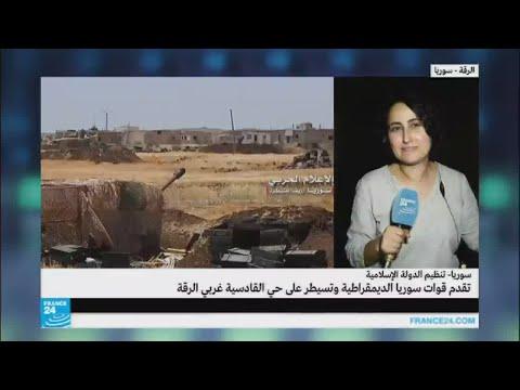 قوات سوريا الديمقراطية تسيطر على حي القادسية غربي الرقة  - نشر قبل 1 ساعة