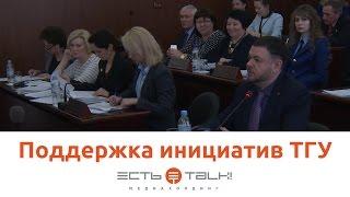 ТГУ NEWS: Ректор ТГУ Михаил Криштал на заседании Думы г.о. Тольятти