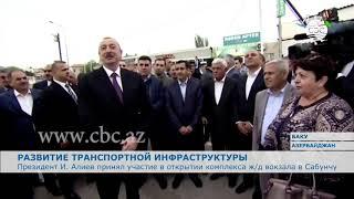 Президент Азербайджана принял участие в открытии комплекса ж/д вокзала в Сабунчи
