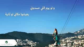 Elissa Aaks Elli Shayfenha   إليسا عكس اللي شايفينها