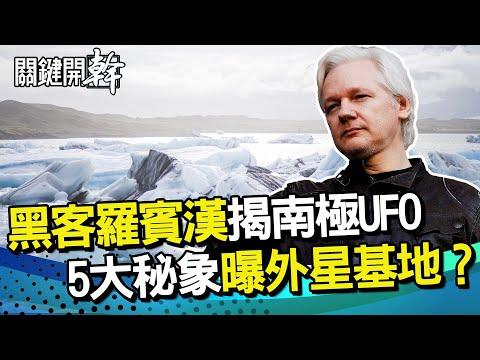 維基百科創辦人 揭露南極UFO 有外星人?5大秘項曝基地存在證據|關鍵開幹EP20精華