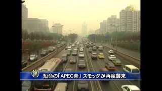 短命の「APEC青」 スモッグが再度襲来 20141122