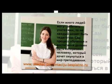 Презентация на тему Профессия учитель скачать бесплатно (Kent47)
