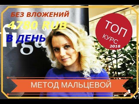 Заработок в интернете 2018 без вложений от 4780 рублей в день по Методу Мальцевой