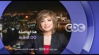 انتظرونا .. الليلة وزير المالية عمرو الجارحى فى لقاء خاص مع لميس الحديدى فى هنا العاصمة