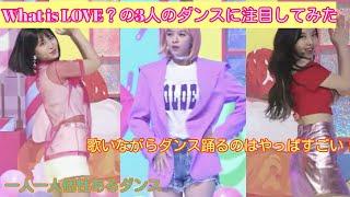 What is LOVE?ダンス(ナヨン、ジョンヨン、モモ)