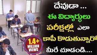 Students Ultimate Cheating in Exam Hall || Volga Videos 2017