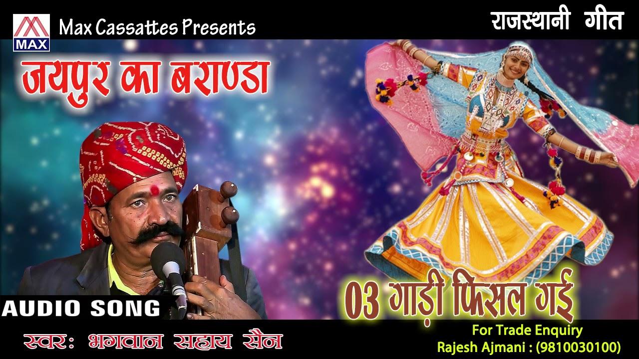 गाड़ी फिसल गई # Gaadi Fisal Gai # राजस्थानी # Super Hit Rajasthani # Kavi Bhagwan Sahay Sain