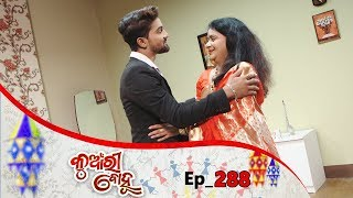 Kunwari Bohu | Full Ep 288 | 11th Sep 2019 | Odia Serial – TarangTV