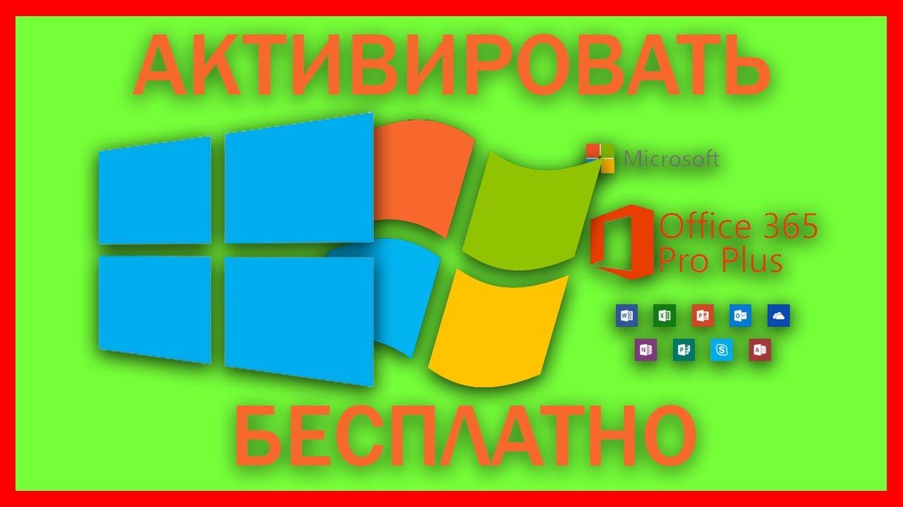 БЕСПЛАТНО АКТИВИРОВАТЬ WINDOWS и MICROSOFT OFFICE | (KMS - Activator)