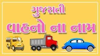 Popular Videos - Vehicles & Gujarati Language
