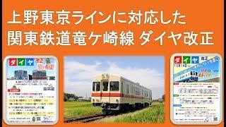 上野東京ラインに対応した関東鉄道竜ケ崎線のダイヤ改正