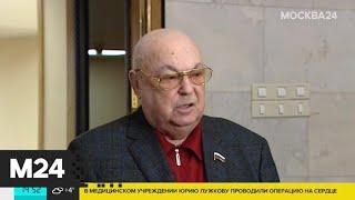 Смотреть видео Тело Юрия Лужкова отправят в Москву в среду - Москва 24 онлайн