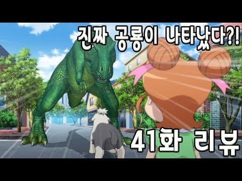 공룡메카드 41화 '진짜 공룡이 나타났다!' 리뷰_Dino Mecard ep.41 [베리]