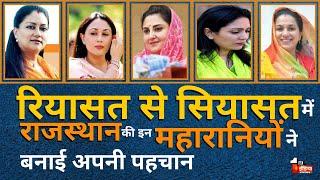 रियासत से सियासत में Rajasthan की इन महारानियों ने बनाई अपनी पहचान | Rajasthan News