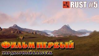 RUST | Хардкорный классик ( Фильм 1 )