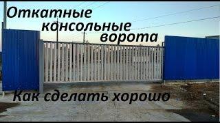 Ворота откатные консольные большепролетные. Как сделать хорошо №1