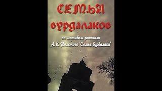 Семья Вурдалаков  Фильм-ужасы, драма. 1990 год.