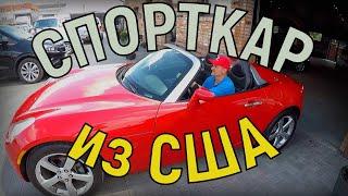 """КУПЕ-Кабриолет Pontiac Solstice - """"Понторезка"""" из США, ПО ЦЕНЕ VW ПОЛО, когда..."""