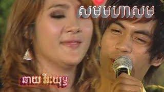 សមមហាសមឆាយវិរះយុទ្ធ(បុប្ផា)-Som Mo Ha Som Chay Virakyuth(Bopha-Karaoke)