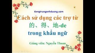 Cách sử dụng các trợ từ 的, 得, 地-de trong khẩu ngữ tiếng Trung