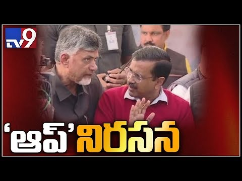 Chandrababu and Mamata to attend AAP mega opposition rally in Delhi - TV9