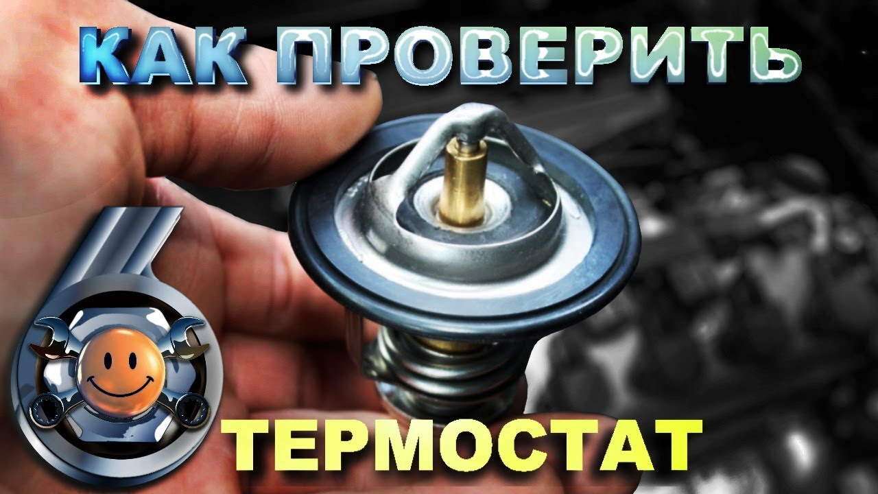 """НЕ ГРЕЕТ ПЕЧКА. Как проверить термостат не снимая. #ремонтавто """"Гараж №6""""."""